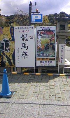 霊山護国神社へ