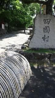 屋島四国村